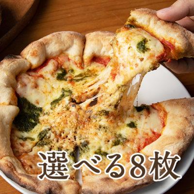 窯焼きピザ 選べる8枚セット