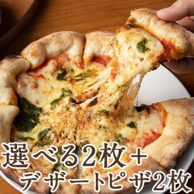 窯焼きピザ 選べる2枚+デザートピザ2枚セット