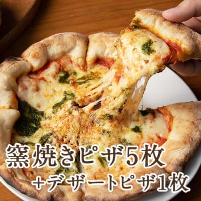 窯焼きピザ5枚とデザートピザ1枚セット