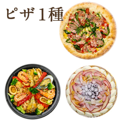 ピザ1種・パエリア・フルーツタルト