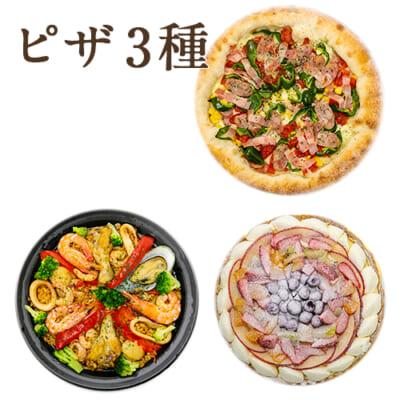 ピザ3種・パエリア・フルーツタルト