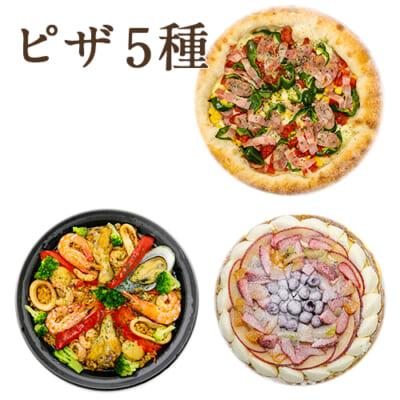ピザ5種・パエリア・フルーツタルト