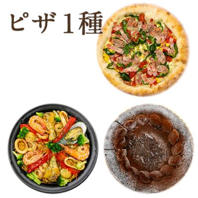 ピザ1種・パエリア・ショコラタルト