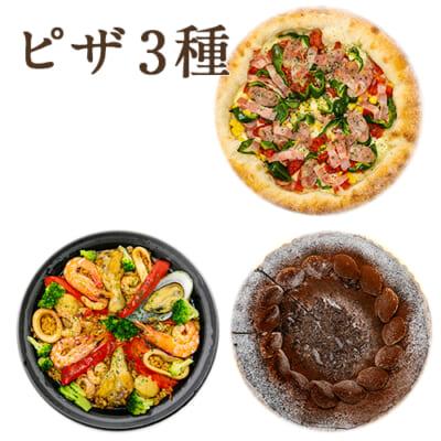 ピザ3種・パエリア・ショコラタルト