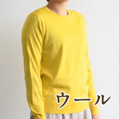 レディース 長袖ニット(ウール100%)
