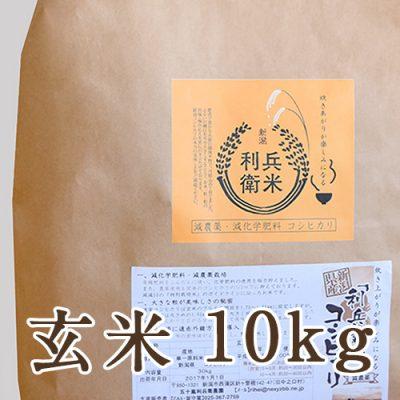コシヒカリ玄米 10kg