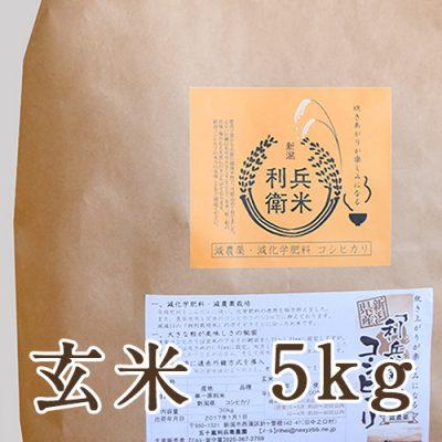 コシヒカリ玄米 5kg