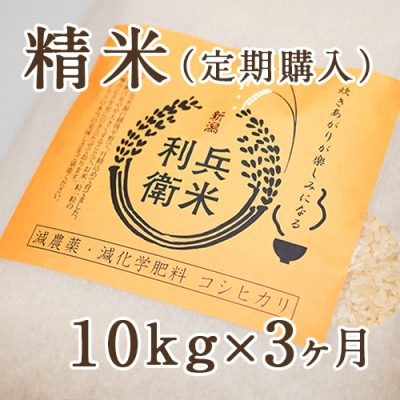 コシヒカリ精米 10kg×3ヶ月