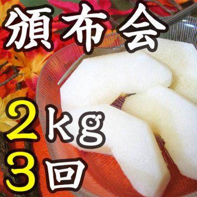 【頒布会】利兵衛の梨 2kg×3回