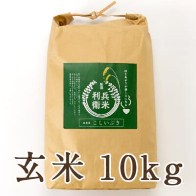 こしいぶき玄米 10kg
