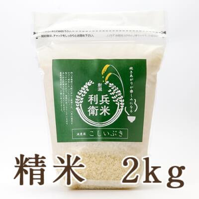 【定期購入】こしいぶき精米 2kg