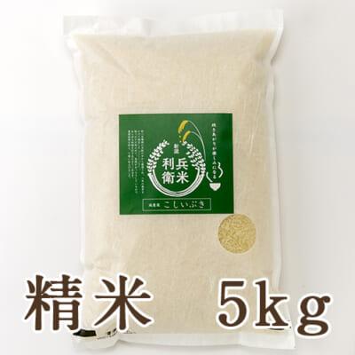 【定期購入】こしいぶき精米 5kg