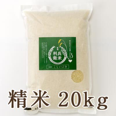 【定期購入】こしいぶき精米 20kg