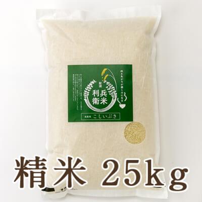 【定期購入】こしいぶき精米 25kg