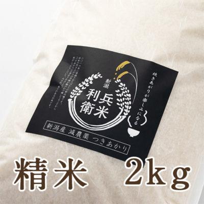 【定期購入】つきあかり精米 2kg
