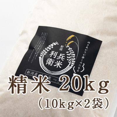 【定期購入】つきあかり精米 20kg