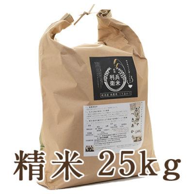 【定期購入】つきあかり精米 25kg