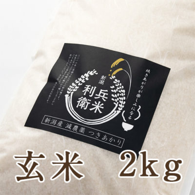 【定期購入】つきあかり玄米 2kg