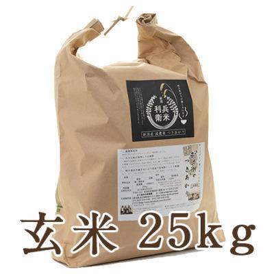 【定期購入】つきあかり玄米 25kg