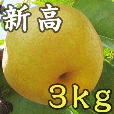 新高 3kg(6~10玉)