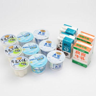 良寛牛乳バラエティセット(S)