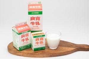 1.良寛牛乳