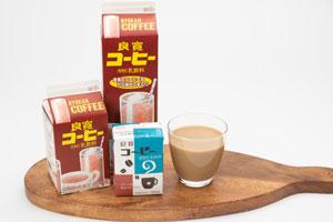 2.良寛コーヒー