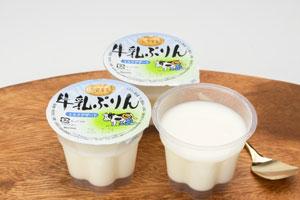 6.ミルクデザート牛乳ぷりん