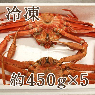 【冷凍】紅ズワイガニ 約450g×5尾