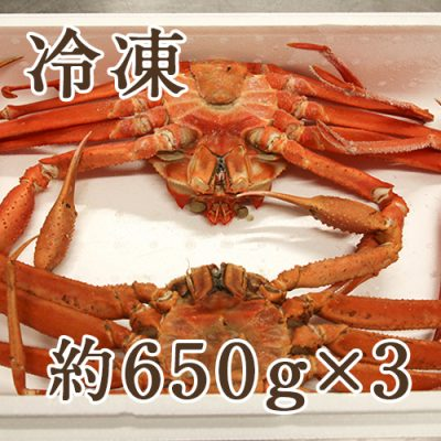 【冷凍】紅ズワイガニ 約650g×3尾