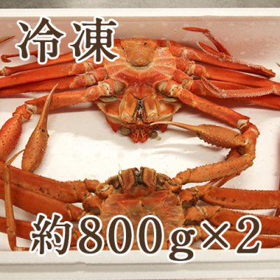 【冷凍】紅ズワイガニ 約800g×2尾