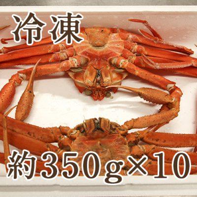【冷凍】紅ズワイガニ 約350g×10尾