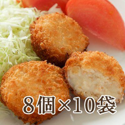 カニクリームコロッケ 320g(8個入り)×10袋