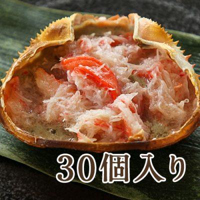 カニ味噌甲羅焼き 30個入り