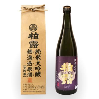 柏露 純米大吟醸 無濾過生貯蔵原酒 化粧袋入 720ml(4合)