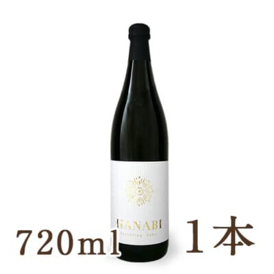 発泡純米清酒 HANABI 720ml(4合) 1本入り