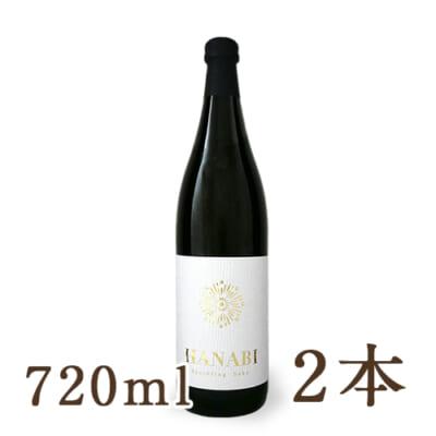 発泡純米清酒 HANABI 720ml(4合) 2本入り