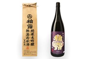 1.純米大吟醸 無濾過生貯蔵原酒