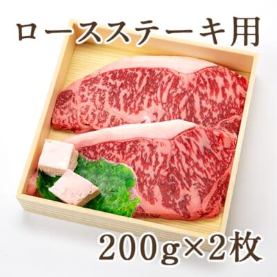 くびき和牛 ロースステーキ用 200g×2枚