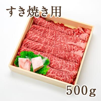 くびき和牛 肩ロースすき焼き用 500g