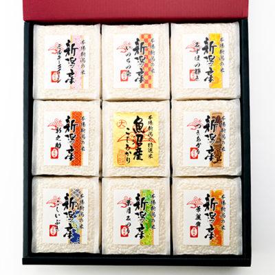 新潟県産米 2合パック9種詰め合わせ (無洗米)
