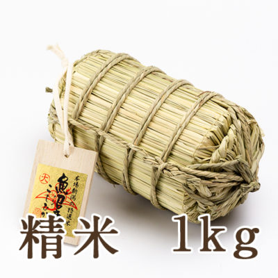 魚沼産コシヒカリ 伝統特別包装「米俵」精米1kg