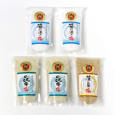 笹川流れの塩 Bセット 3種5袋入り