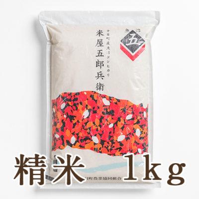 魚沼産コシヒカリ「米屋五郎兵衛」精米1kg