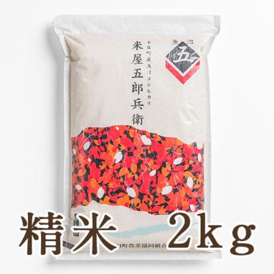 魚沼産コシヒカリ「米屋五郎兵衛」精米2kg