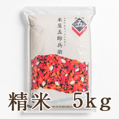 魚沼産コシヒカリ「米屋五郎兵衛」精米5kg