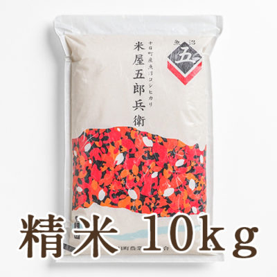 魚沼産コシヒカリ「米屋五郎兵衛」精米10kg