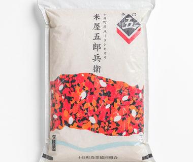 令和元年度米 魚沼産コシヒカリ「米屋五郎兵衛」