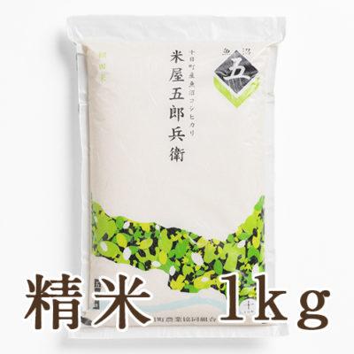 魚沼産コシヒカリ「米屋五郎兵衛」(棚田栽培)精米1kg