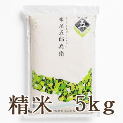 魚沼産コシヒカリ「米屋五郎兵衛」(棚田栽培)精米5kg